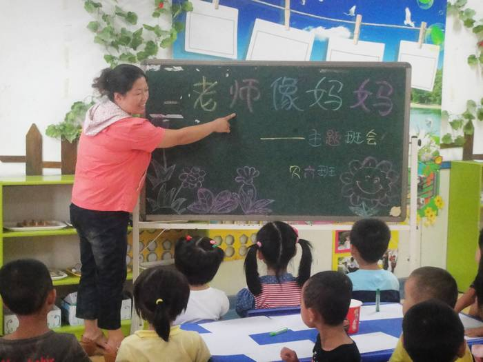 """""""老师像妈妈""""庆祝教师节主题班会"""